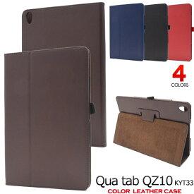 Qua tab QZ10 KYT33 qua tab qz10 タブレット ケース シンプル 大人 高級 ビジネス おすすめ おしゃれ [キャンセル・変更・返品不可]