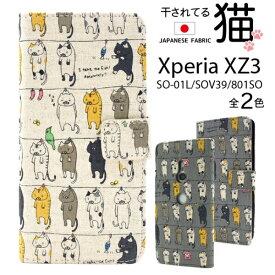 日本製 生地 Xperia XZ3 SO-01L ケース 手帳型ケース 人気 売れ筋 おすすめ スマホケース xperia xz3 [キャンセル・変更・返品不可]
