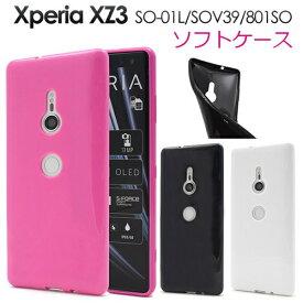 ハンドメイド 素材 ノベルティ Xperia XZ3 SO-01L SOV39 801SO マイクロドット ソフトケース オリジナル [キャンセル・変更・返品不可]
