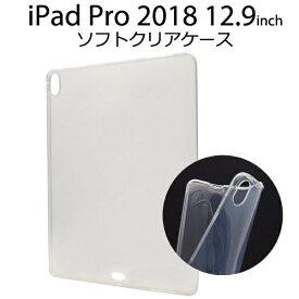 iPad Pro 12.9インチ(2018年モデル) クリアケース ソフトケース 耐衝撃 [キャンセル・変更・返品不可]