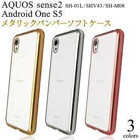 AQUOS sense2 SH-01L/SHV43/SH-M08/Android One S5用メタリックバンパーソフトクリアケース [キャンセル・変更・返品不可]