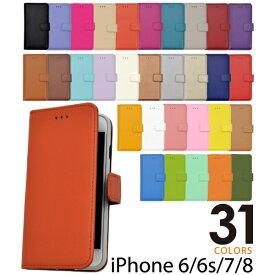 ロングセラー 人気 手帳型ケース iPhone8 iPhone7 iPhone6s iphone7 ケース アイフォン8 ケース [キャンセル・変更・返品不可]