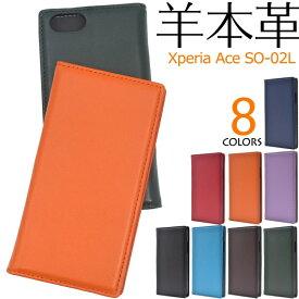 スマホケース 手帳型 羊本革を使用 Xperia Ace SO-02L用シープスキンレザー手帳型ケース [キャンセル・変更・返品不可]