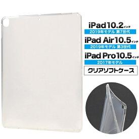 iPad 10.2インチ、iPad Air 10.5インチ、iPad Pro 10.5インチ用クリアソフトケース [キャンセル・変更・返品不可]