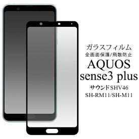 液晶全体をガード AQUOS sense3 plus サウンド SHV46/SH-RM11/SH-M11用液晶保護ガラスフィルム [キャンセル・変更・返品不可]