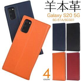 スマホケース 手帳型 羊本革 使用 Galaxy S20 5G SC-51A/SCG01用シープスキンレザー手帳型ケース [キャンセル・変更・返品不可]