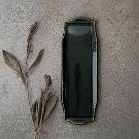 寿山窯 rim リム ロング M(29x10cm) エバーグリーン [キャンセル・変更・返品不可]