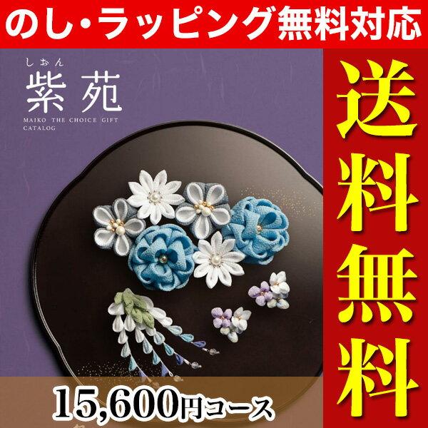 カタログギフト 舞心(まいこ) 紫苑 しおん 15,600円コース