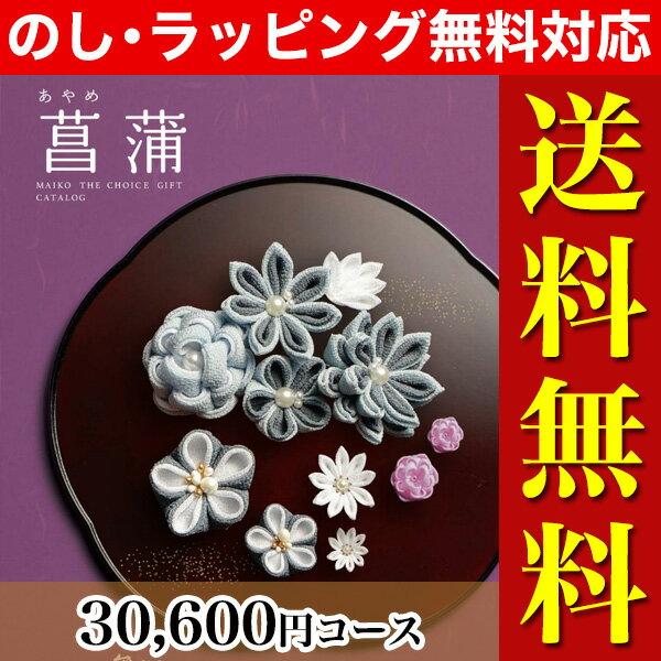 カタログギフト 舞心(まいこ) 菖蒲 あやめ 30,600円コース
