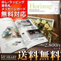 カタログギフトMYHEART(マイハート)2,600円コースホライズン