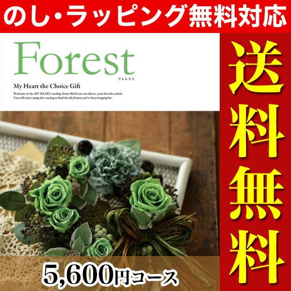 カタログギフト MY HEART(マイハート) フォレスト 5,600円コース