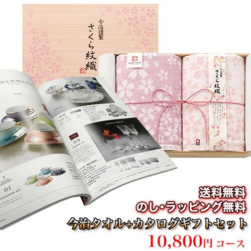今治タオル&カタログギフトセット 10,800円コース (さくら紋織 バスタオル2P+シルエット)