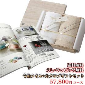 今治タオル&カタログギフトセット 57,800円コース (至福 バスタオル2P+エバーゴールド)