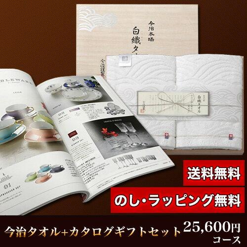 今治タオル&カタログギフトセット 25,600円コース (白織 バスタオル2P+スノーバード)