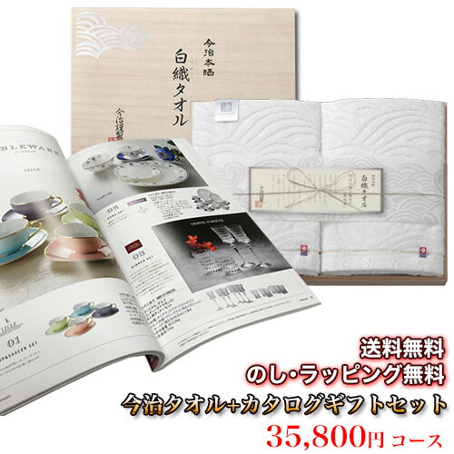 今治タオル&カタログギフトセット 35,800円コース (白織 バスタオル2P+インターフローラ)