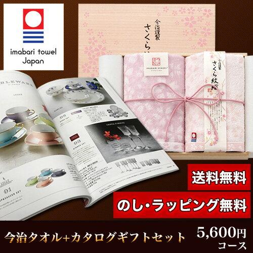 今治タオル&カタログギフトセット 5,600円コース (さくら紋織 フェイスタオル2P+レベッカ)