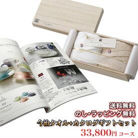 今治タオル&カタログギフトセット 33,800円コース (至福 フェイスタオル2P+インターフローラ)