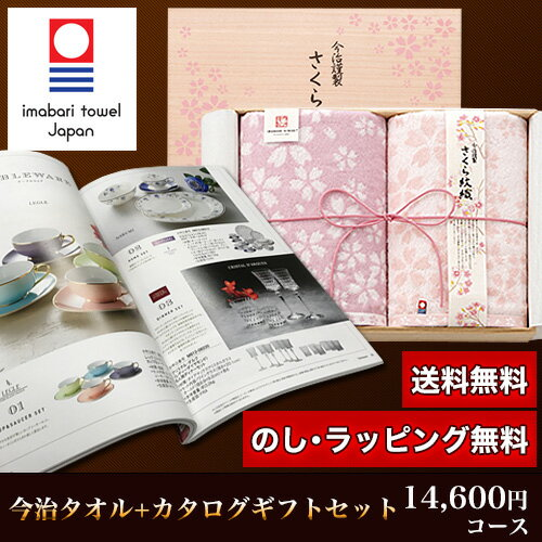 今治タオル&カタログギフトセット 14,600円コース (さくら紋織 バスタオル2P+クリフ)