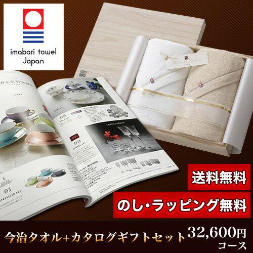 今治タオル&カタログギフトセット 32,600円コース (至福 バスタオル2P+スカイ)