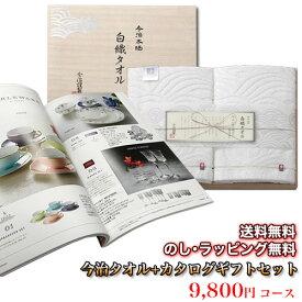 今治タオル&カタログギフトセット 9,800円コース (白織 バスタオル2P+バレイ)