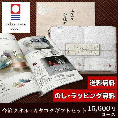 今治タオル&カタログギフトセット 15,600円コース (白織 バスタオル2P+クレスト)