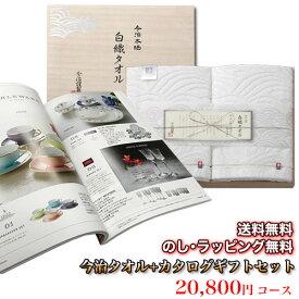 今治タオル&カタログギフトセット 20,800円コース (白織 バスタオル2P+リッジ)