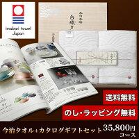 今治タオル&カタログギフトセット35,600円コース(白織バスタオル2P+サミット)