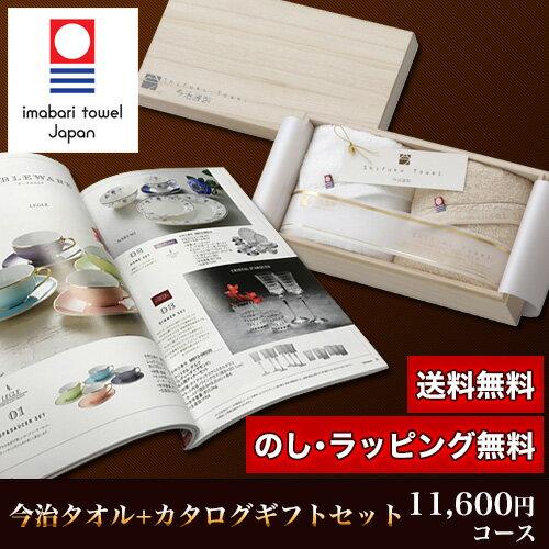 今治タオル&カタログギフトセット 11,600円コース (至福 フェイスタオル2P+クリフ)