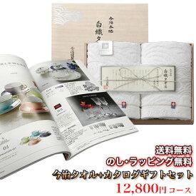 今治タオル&カタログギフトセット 12,800円コース (白織 フェイスタオル2P+クレスト)