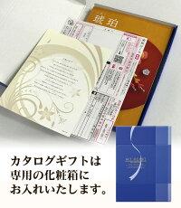 オリーブdeどら焼き&カタログギフトセット52,800円コース(オリーブdeどら焼き+ユニバース)