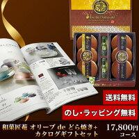 オリーブdeどら焼き&カタログギフトセット17,600円コース(オリーブdeどら焼き+リッジ)