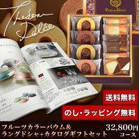 フルーツカラーバウム&カタログギフトセット32,600円コース(フルーツカラーバウム+サミット)
