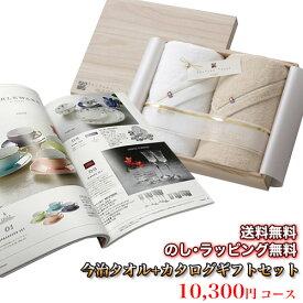 今治タオル&カタログギフトセット 10,300円コース (至福 バスタオル2P+牡丹)
