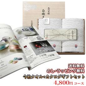 今治タオル&カタログギフトセット 4,800円コース (白織 フェイスタオル2P+琥珀)