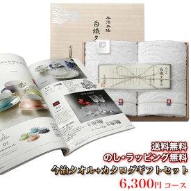 今治タオル&カタログギフトセット 6,300円コース (白織 フェイスタオル2P+千草)