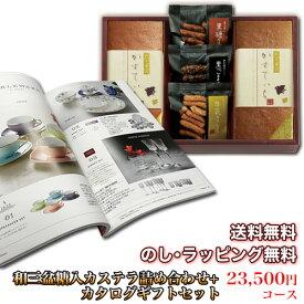 和三盆糖入かすてぃら&カタログギフトセット 23,500円コース (和三盆糖入かすてぃら+茜)