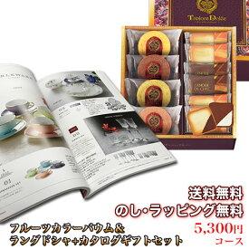 フルーツカラーバウム&カタログギフトセット 5,300円コース (フルーツカラーバウム+牡丹)