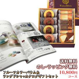 フルーツカラーバウム&カタログギフトセット 10,800円コース (フルーツカラーバウム+枇杷)