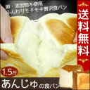 あんじゅの食パン 1.5斤 行列のできる食パン専門店「あんじゅ」の食パンを焼き上がったその日に発送!