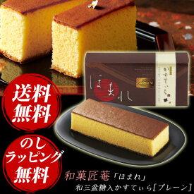 和菓匠菴「ほまれ」和三盆糖入かすてぃら [プレーン] NHMR-AJP