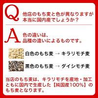 国産もち麦1kg(純国内産10割)[メール便][送料無料]