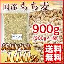 国産 もち麦 900g (純国内産10割) [メール便][送料無料]