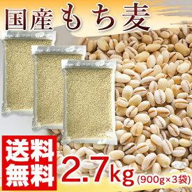 国産 もち麦 2.7kg (純国内産10割) [送料無料]