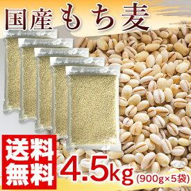国産 もち麦 4.5kg (純国内産10割) [送料無料]
