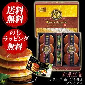 和菓匠菴「オリーブ de どら焼き」Premium NODE-AH5