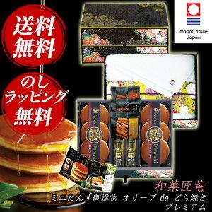 匠菴謹製 ミニたんす御進物「オリーブ de どら焼き」Premium ODKF-EJ5