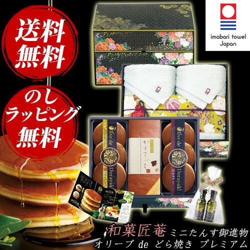 匠菴謹製 ミニたんす御進物「オリーブ de どら焼き」Premium ODKF-IJ