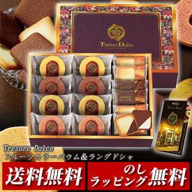 Tresore Dolce(トレゾア ドルチェ) フルーツカラーバウム&ラングドシャ TRE-CJ