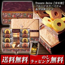 Tresore Dolce(トレゾア ドルチェ) フルーツカラーバウム&今治産タオル TREG-FJ [宝石箱]