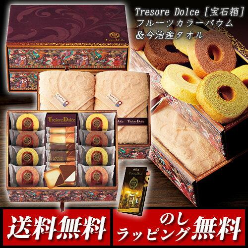 Tresore Dolce(トレゾア ドルチェ) フルーツカラーバウム&今治産タオル TREG-HJ [宝石箱]